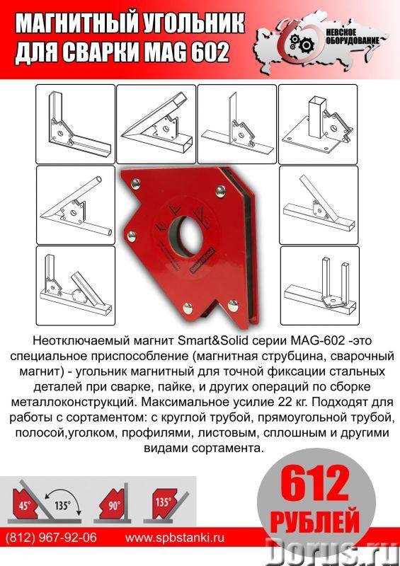 Как сделать магнитный уголок для сварки