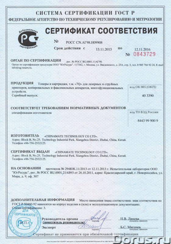 Картридж для Xerox phaser 3010 3040 3040b workcentre 3045 3045b (2300 страниц) - 106R02183 - Расходн..., фото 8